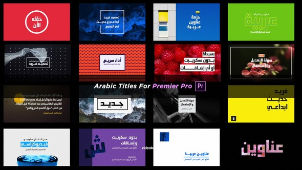 Videohive Arabic Titles 21816556